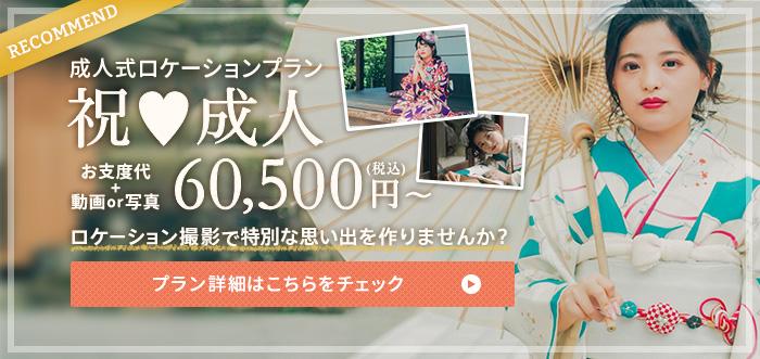 成人式ロケーションプラン「祝♥成人」お支度代+動画か写真 60,500円から